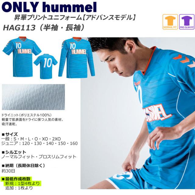 【ヒュンメル】【ONLY HUMMEL】HAG113 昇華ゲームシャツ【半袖/長袖】(ジュニア~ユニセックス:120~XO2)/納期:約30日/最低作成枚数:新規4枚~追加1枚~