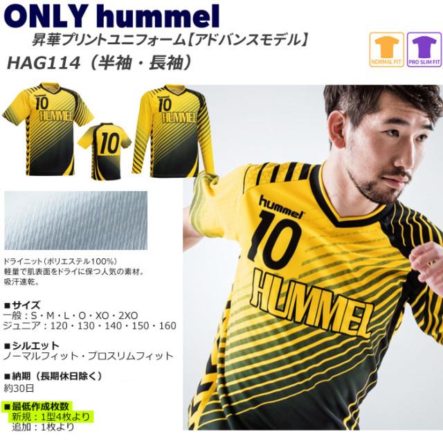 【ヒュンメル】【ONLY HUMMEL】HAG114 昇華ゲームシャツ【半袖/長袖】(ジュニア~ユニセックス:120~XO2)/納期:約30日/最低作成枚数:新規4枚~追加1枚~