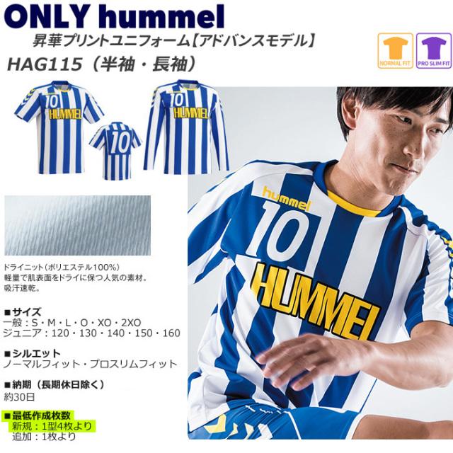 【ヒュンメル】【ONLY HUMMEL】HAG115 昇華ゲームシャツ【半袖/長袖】(ジュニア~ユニセックス:120~XO2)/納期:約30日/最低作成枚数:新規4枚~追加1枚~