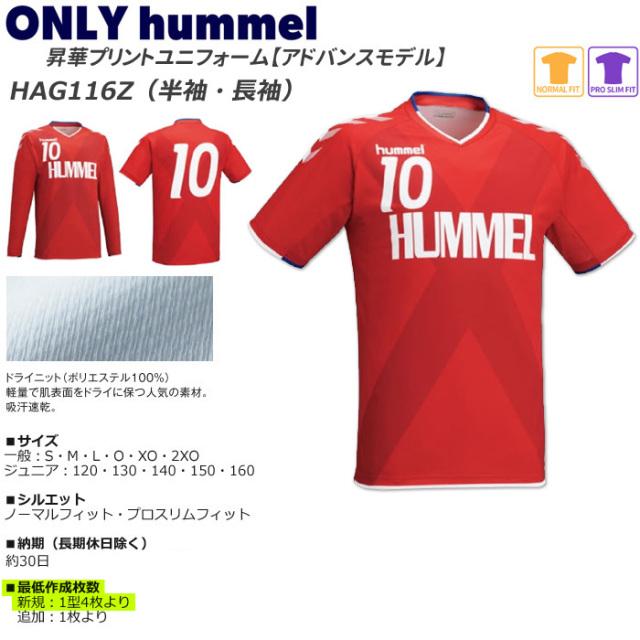 【19SS】【ヒュンメル】【ONLY HUMMEL】HAG116 昇華ゲームシャツ【半袖/長袖】(ジュニア~ユニセックス:120~XO2)/納期:約30日/最低作成枚数:新規4枚~追加1枚~