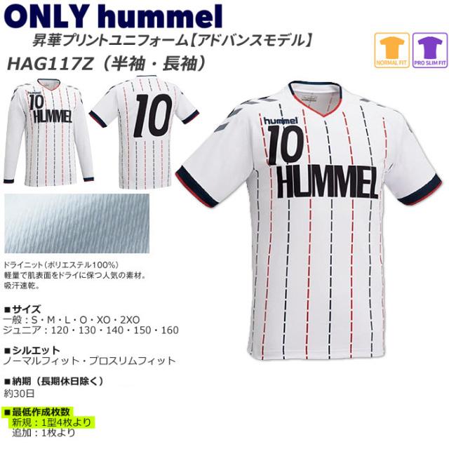 【19SS】【ヒュンメル】【ONLY HUMMEL】HAG117 昇華ゲームシャツ【半袖/長袖】(ジュニア~ユニセックス:120~XO2)/納期:約30日/最低作成枚数:新規4枚~追加1枚~