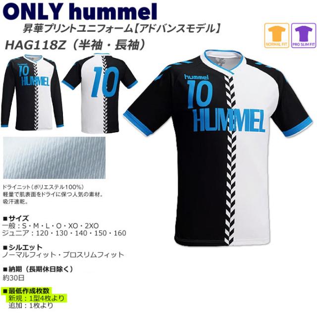 【19SS】【ヒュンメル】【ONLY HUMMEL】HAG118 昇華ゲームシャツ【半袖/長袖】(ジュニア~ユニセックス:120~XO2)/納期:約30日/最低作成枚数:新規4枚~追加1枚~