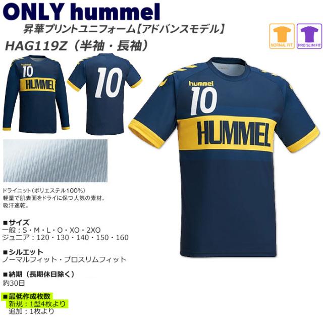 【19SS】【ヒュンメル】【ONLY HUMMEL】HAG119 昇華ゲームシャツ【半袖/長袖】(ジュニア~ユニセックス:120~XO2)/納期:約30日/最低作成枚数:新規4枚~追加1枚~