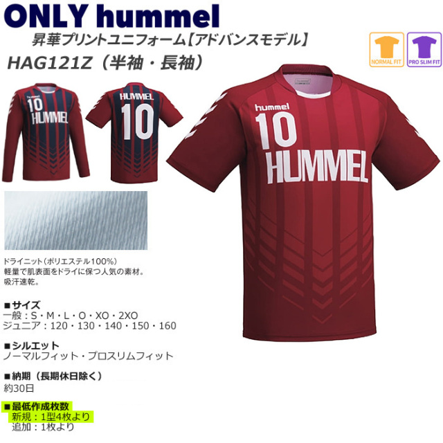 【20SS】【ヒュンメル】【ONLY HUMMEL】HAGN121 昇華ゲームシャツ【半袖/長袖】(ジュニア~ユニセックス:120~XO2)/納期:約30日~/最低作成枚数:新規4枚~追加1枚~