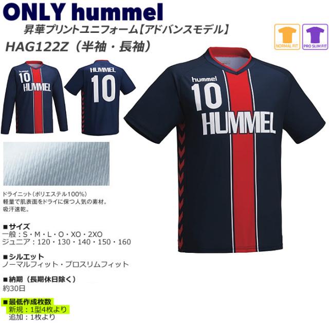 【20SS】【ヒュンメル】【ONLY HUMMEL】HAGN122 昇華ゲームシャツ【半袖/長袖】(ジュニア~ユニセックス:120~XO2)/納期:約30日~/最低作成枚数:新規4枚~追加1枚~
