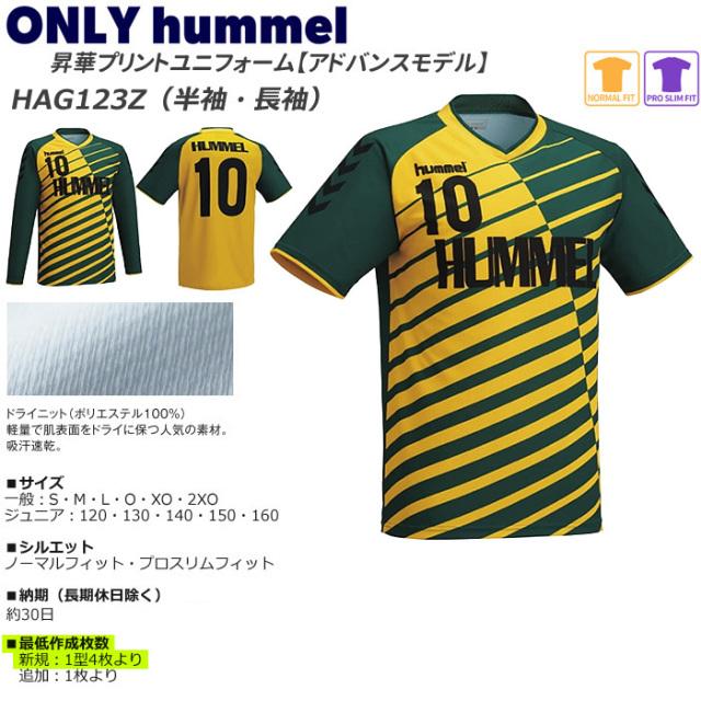 【20SS】【ヒュンメル】【ONLY HUMMEL】HAGN123 昇華ゲームシャツ【半袖/長袖】(ジュニア~ユニセックス:120~XO2)/納期:約30日~/最低作成枚数:新規4枚~追加1枚~