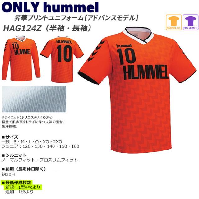 【20SS】【ヒュンメル】【ONLY HUMMEL】HAGN124 昇華ゲームシャツ【半袖/長袖】(ジュニア~ユニセックス:120~XO2)/納期:約30日~/最低作成枚数:新規4枚~追加1枚~
