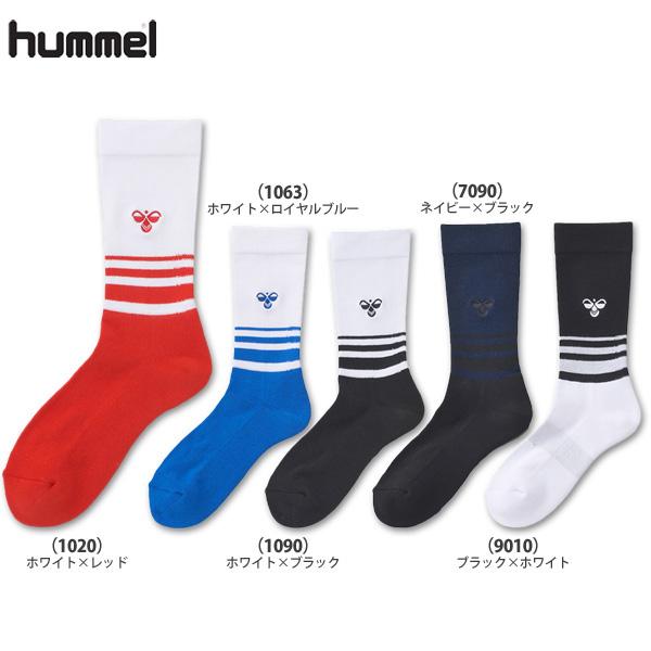 【ヒュンメル】HAG7043 ミドルソックス(22~25cm)【即納】