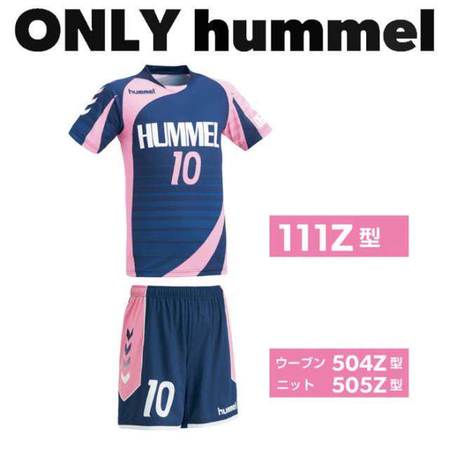 【ヒュンメル】【ONLY HUMMEL】HAG111 昇華ゲームシャツ【半袖/長袖】・HAG504Z・505Z 昇華ゲームパンツ(ジュニア~ユニセックス:120~XO2)/納期:約30日/最低作成枚数:新規4枚~追加1枚~【※2021年3月29日新規受注終了予定】