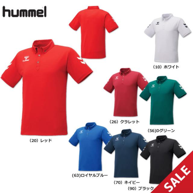 【ヒュンメル】HAP3048  チームボタンダウンポロシャツ(S~XO)【★1着までクリックポストOK 送料220円】