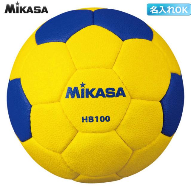 【ミカサ】HB100【屋外専用】 【検定球】ハンドボール 1号/6個以上のご注文で名入れ可