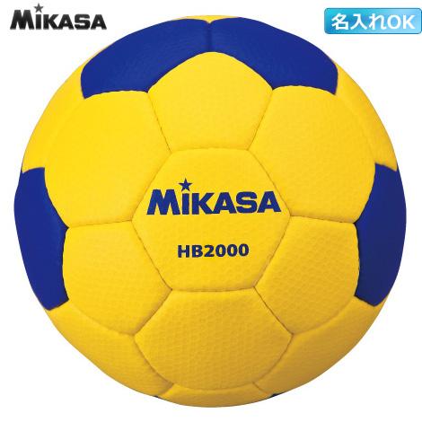 【ミカサ】HB2000【検定球】ハンドボール 2号
