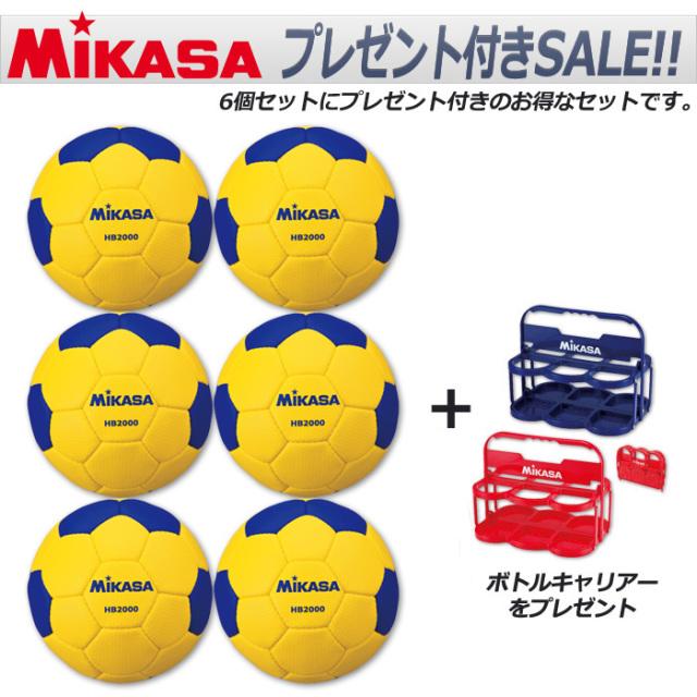 【ミカサ】HB2000【検定球】 2号【6個セット+ボトルキャリアー付き】/名入れ可