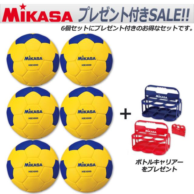 【ミカサ】HB3000【検定球】 3号【6個セット+ボトルキャリアー付き】/名入れ可/【※1/20より希望小売価格¥37,620⇒¥39,600に値上がりします】