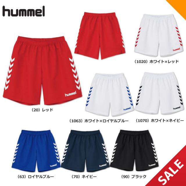 【ヒュンメル】HJG5026  ゲームパンツ(ジュニア:130~160)【★1着までクリックポストOK 送料220円】