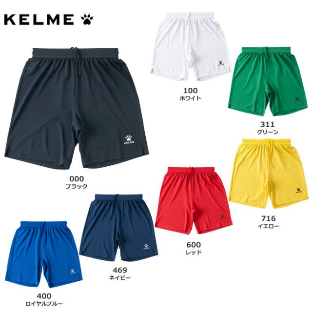 【20SS】【KELME】KC20S304 ゲームパンツ(S~2XL)■股下20cm(L寸)【★1着までクリックポストOK 送料220円】
