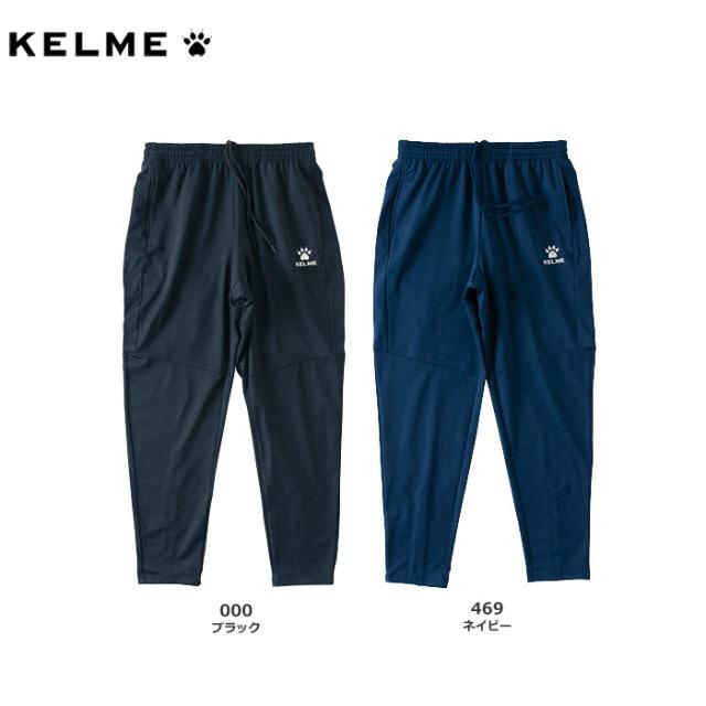 【20SS】【KELME】KC20S308 トレーニングパンツ(S~2XL)【★1着までレターパックプラスOK 送料520円】