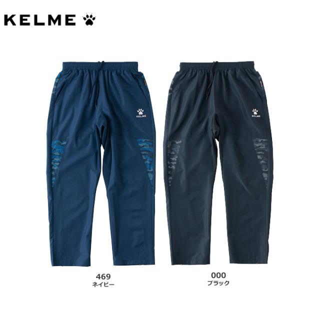 【20SS】【KELME】KC20S311 トレーニングピステパンツ(裏地なし)(S~2XL)【★1着までクリックポストOK 送料220円】