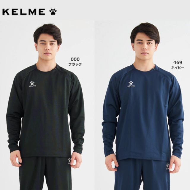 【20SS】【KELME】KC20S316 トレーニングトップ(S~2XL)【★1着までレターパックプラスOK 送料520円】