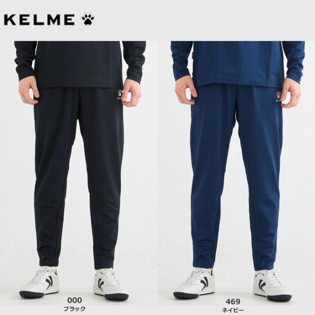 【20SS】【KELME】KC20S317 トレーニングパンツ(S~2XL)【★1着までレターパックプラスOK 送料520円】