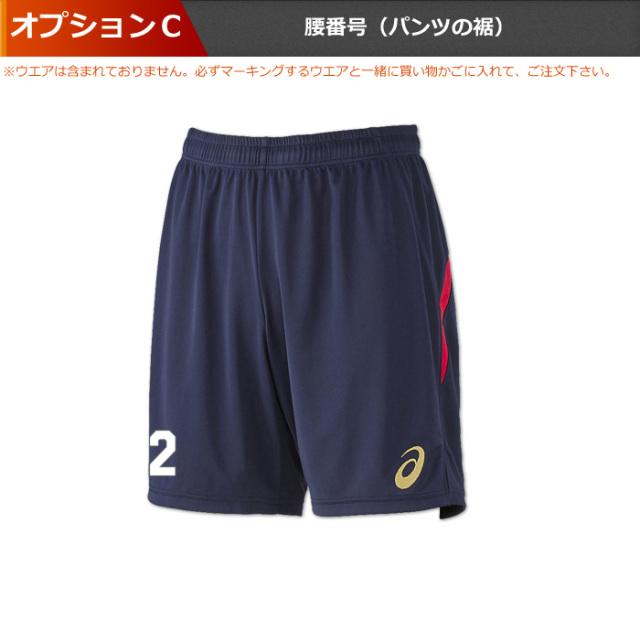 【マーキング:オプションC】 パンツの裾に番号を入れる