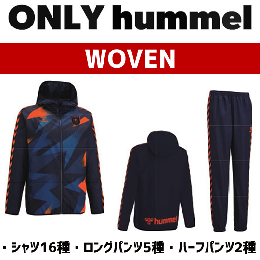 【21SS】【ヒュンメル】【ONLY HUMMEL】昇華ウーヴンシリーズ(ユニセックス:S~XO4)/納期:約30日(土日祝含まず)~/最低作成枚数:新規4枚~追加1枚~