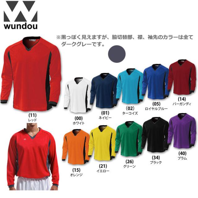 【wundou】P1930 ゲームシャツ【長袖】(ジュニア~ユニセックス:110~XXL)