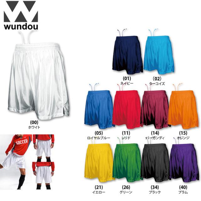 【wundou】P8001 ゲームパンツ(ジュニア~ユニセックス:110~XXL)■股下22cm(L寸)、17.5cm(150寸)