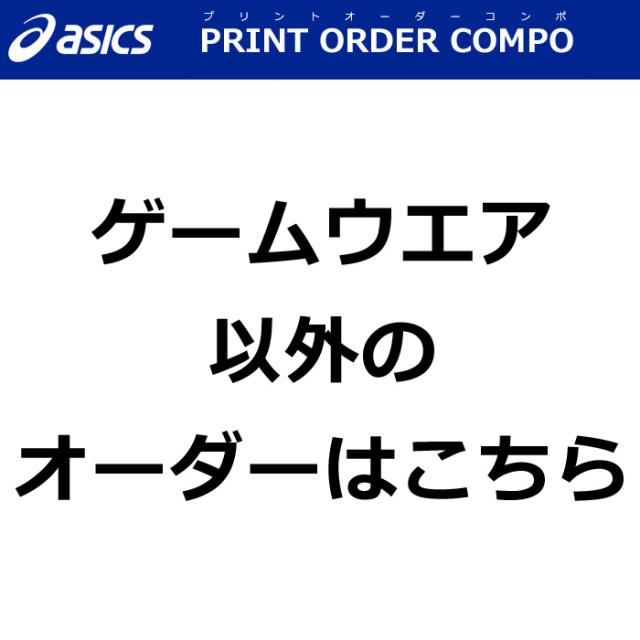 【アシックス】【プリントオーダーコンポ】昇華トレーニングウエア(一部ジュニアサイズあり130~160)(S~3XL)/納期:約1カ月~/最低作成枚数:新規5枚~追加1枚~