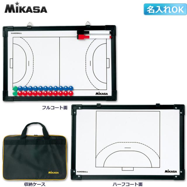 【ミカサ】SB-H ハンドボール作戦盤
