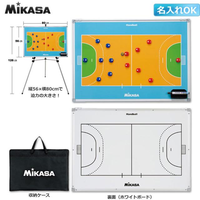 【ミカサ】SBHXL ハンドボール特大作戦盤【三脚付き】