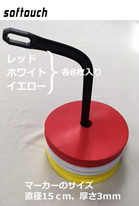 【ソフタッチ】SO-FRTMK フラットマーカー(24枚入り)