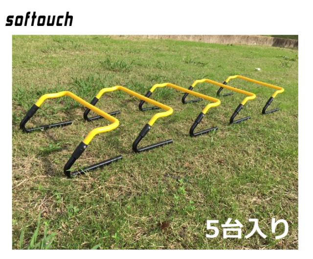 【ソフタッチ】SO‐MNHDR ミニハードル 【高さ調節式】5台入り【収納バッグ入り】