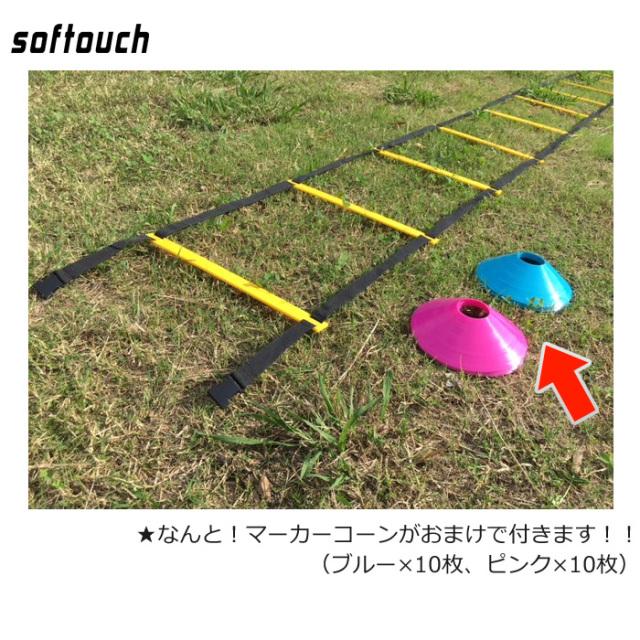 【ソフタッチ】SO‐TRRDS トレーニングラダーセット(6m)【収納バッグ&マーカーコーン付き】