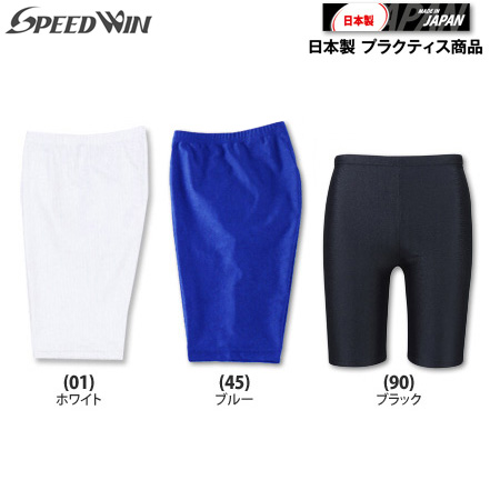 【スピードウィン】SW-2864  インナースパッツ(ホワイトの140cmのみ)■股下15.5cm(ジュニア) 【即納】/日本製