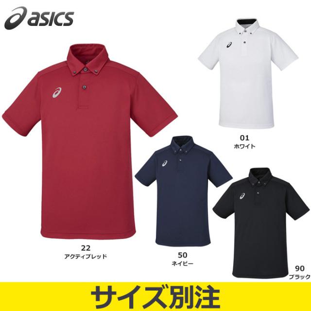 【アシックス】XA6183 ボタンダウンシャツ【サイズ別注】【限定サイズ:3XO】【定番外サイズ・採寸サイズ対応】/納期:約2~3カ月)