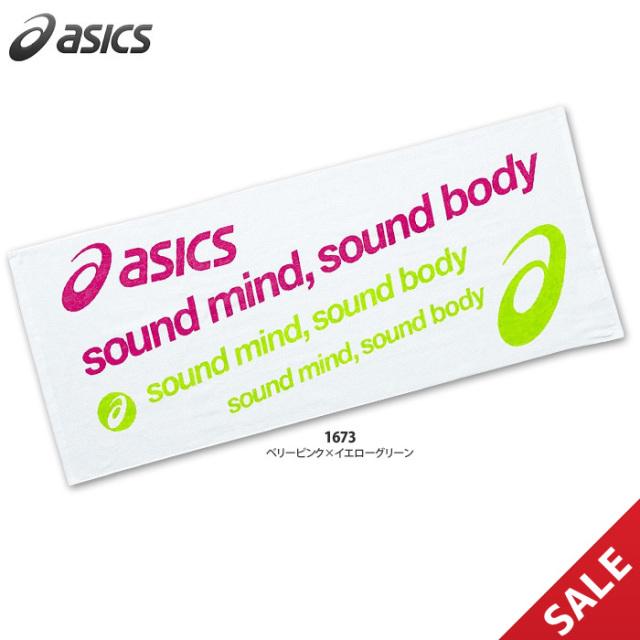 【SALE】【アシックス】XAL138 スポーツタオル【34×120cm】【即納】