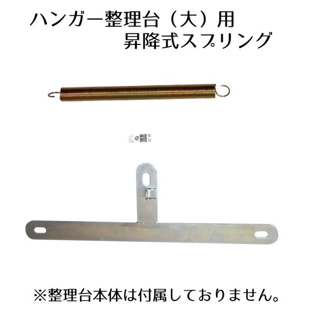 業務用 針金ハンガー整理台(大)昇降式スプリングのみ【送料実費】