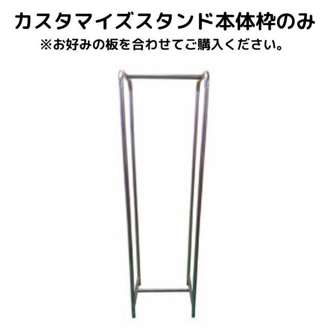 縦型洗剤置きカスタマイズスタンド用 枠 【送料大型2】