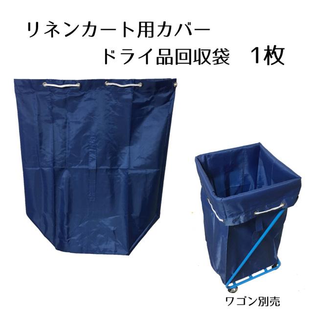 【お試し送料無料】 ランドリーワゴン用ドライ袋 ブルー リネンカート ダストカート 回収袋 集配袋