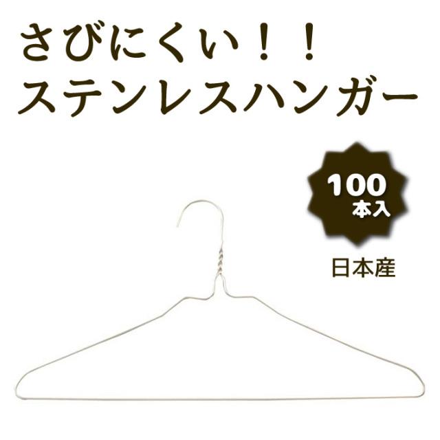 ステンレスハンガー100本 国産
