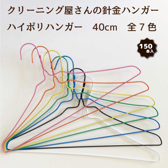 ハイポリハンガー40cm 150本入 クリーニング屋さんの針金ハンガー ≪NET販売限定商品≫ 【送料無料】