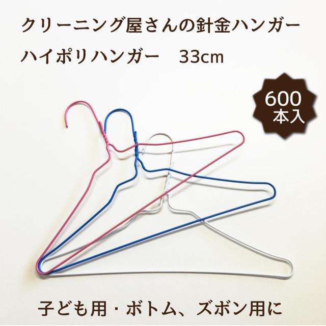 ハイポリハンガー33cm