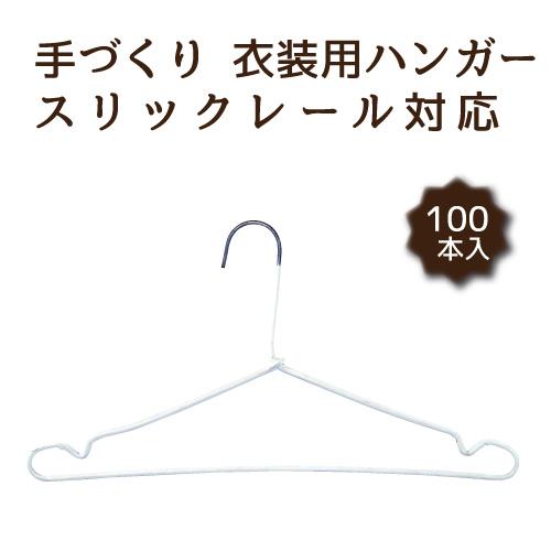手づくり衣装用ハンガー100本入り
