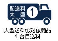 大型送料1 【1台目用】 ※1個だけ買い物カゴへ入れてください。