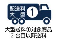 大型送料1 【2台目以降用】 ※ご購入数-1個買い物カゴへ入れてください。