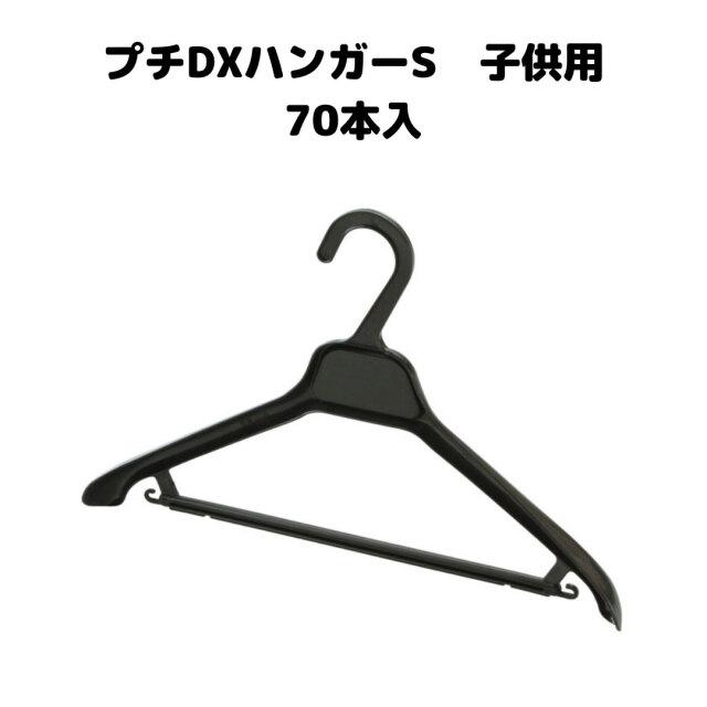 プチデラックスハンガーS 70本入