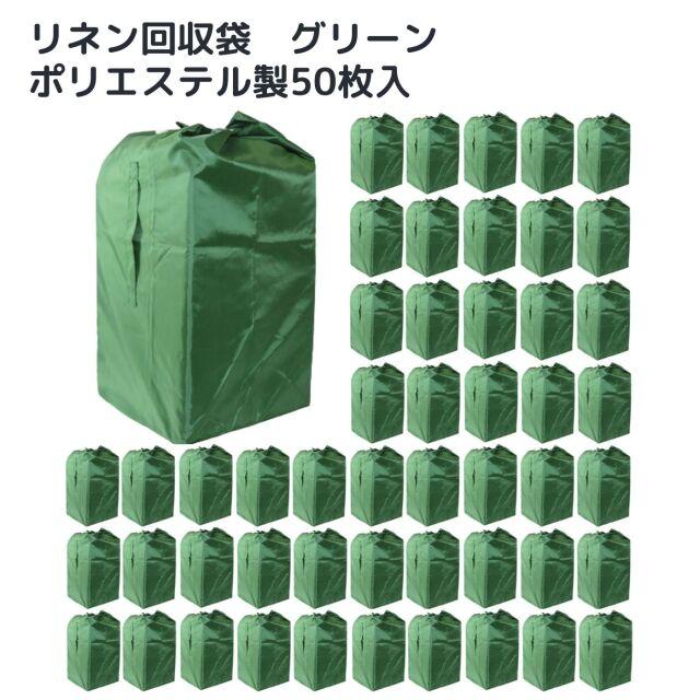 リネンカート回収袋 ドライ袋 グリーン