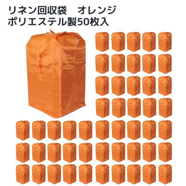 ドライ袋オレンジ 50枚