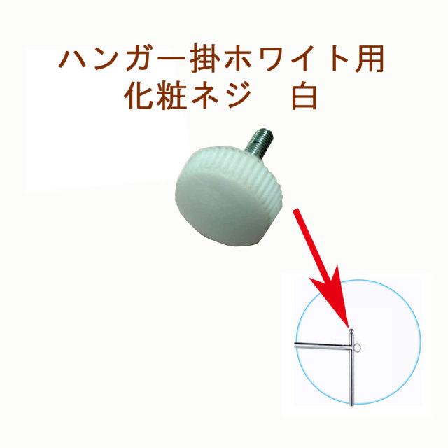 【部品】ハンガー掛ホワイト用化粧ネジ白(レターパック配送¥520)